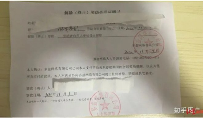 A memo, entirely in Chinese, asking Duoyi Network employees to take a pay cut